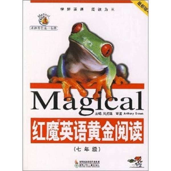红魔英语黄金阅读(7年级)(最新版本)