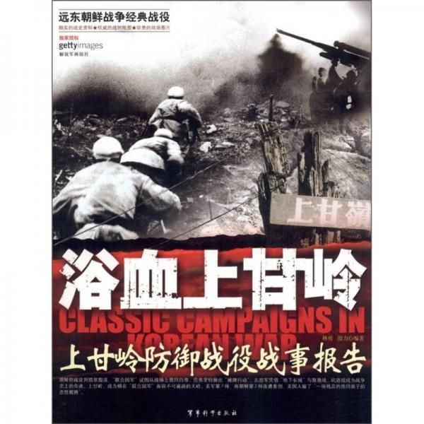 浴血上甘岭-上甘岭防御战役战事报告