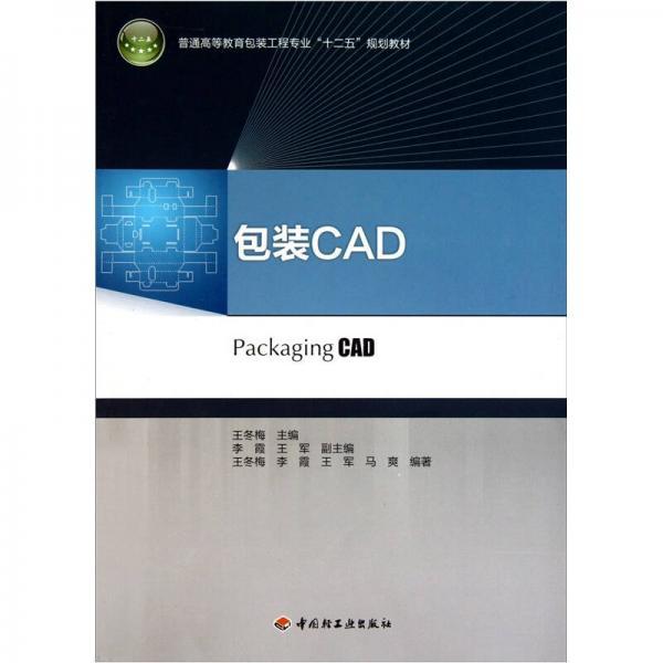 包装CAD