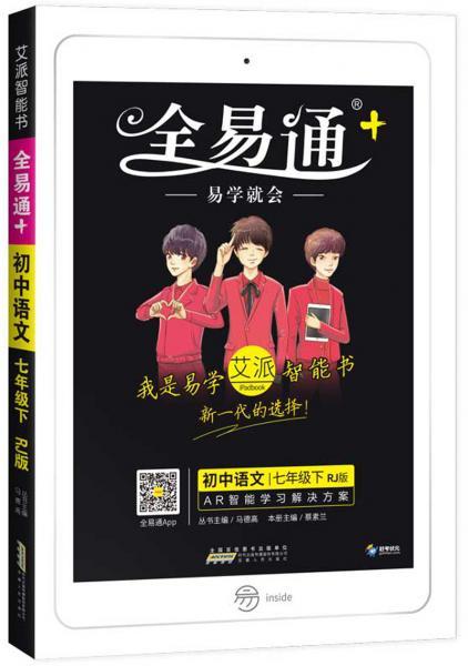 全易通:初中语文(七年级下RJ版)