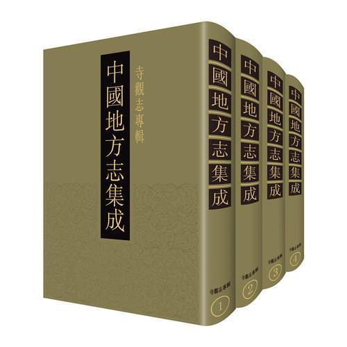 中国地方志集成·寺观志专辑(全19册)