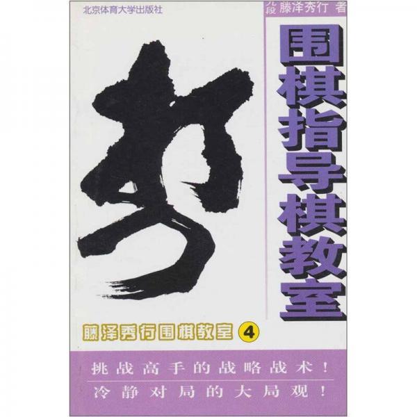 藤泽秀行围棋教室4:围棋指导棋教室