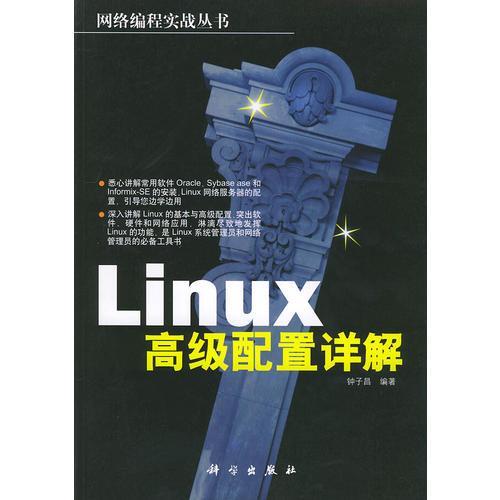 Linux 高级配置详解——网络编程实战丛书