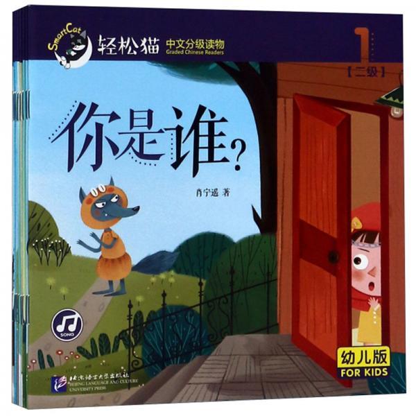 轻松猫中文分级读物(幼儿版二级套装共8册)