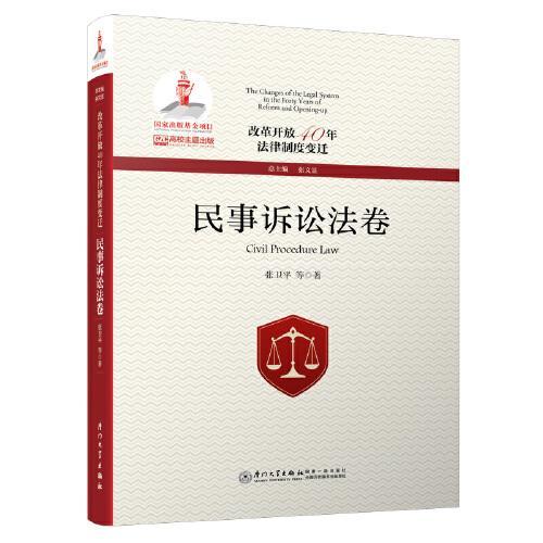 改革开放40年法律制度变迁·商法卷/改革开放40年法律制度变迁