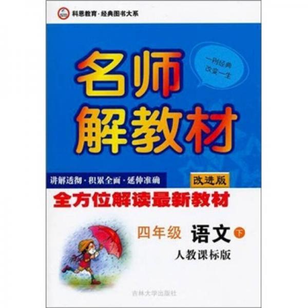 名师解教材:4年级语文下(人教课标版)(改进版)