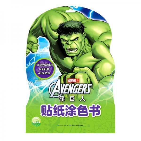 漫威贴纸涂色书:绿巨人