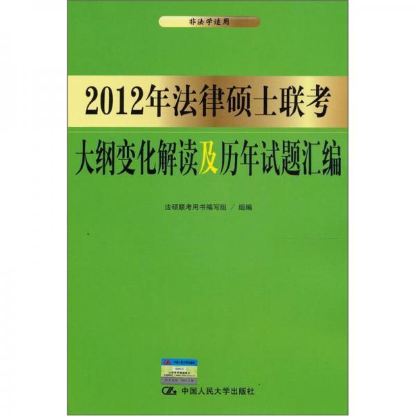 2012年法律硕士联考大纲变化解读及历年试题汇编