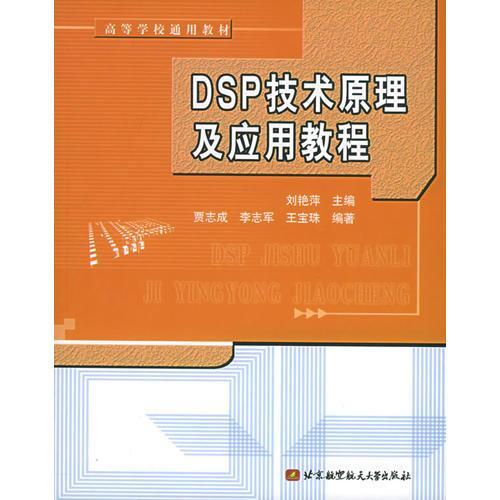 DSP技术原理及应用教程——高等学校通用教材