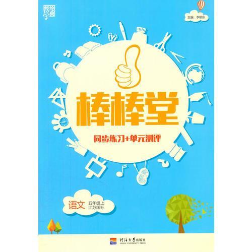 16秋5年级语文(上)(江苏国标)棒棒堂