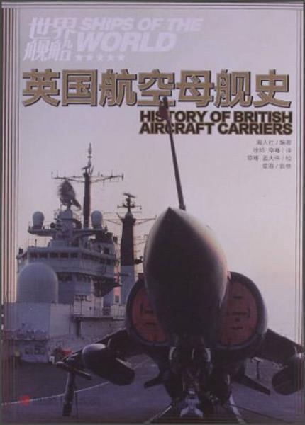 英国航空母舰史