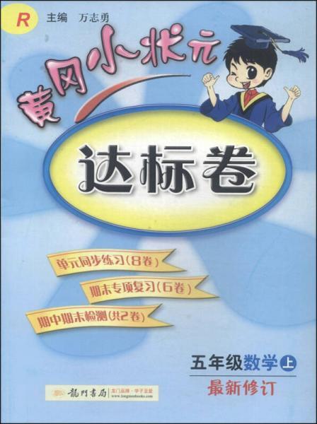 黄冈小状元·达标卷:五年级数学上(R 最新修订 2014年秋季使用)