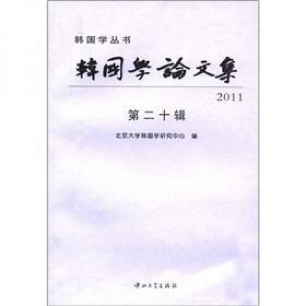 韩国学论文集2011(第20辑)
