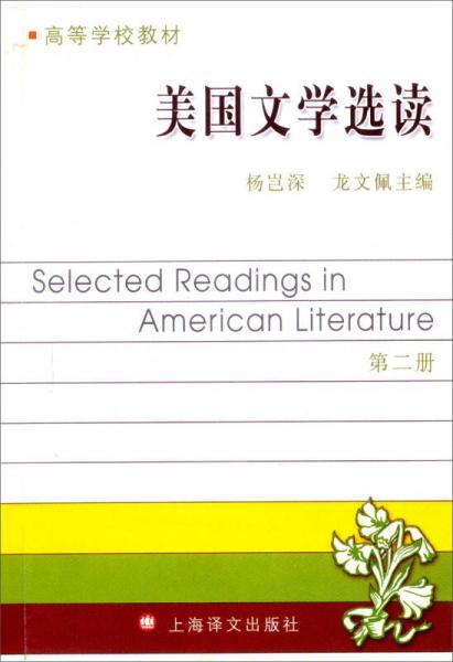 高等学校教材:美国文学选读(第2册)