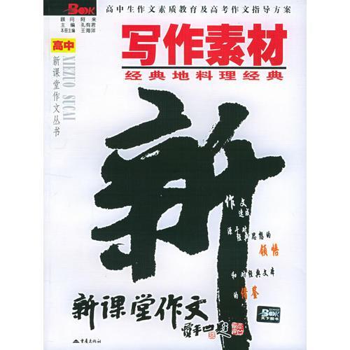 写作素材:经典地料理经典——高中新课堂作文丛书