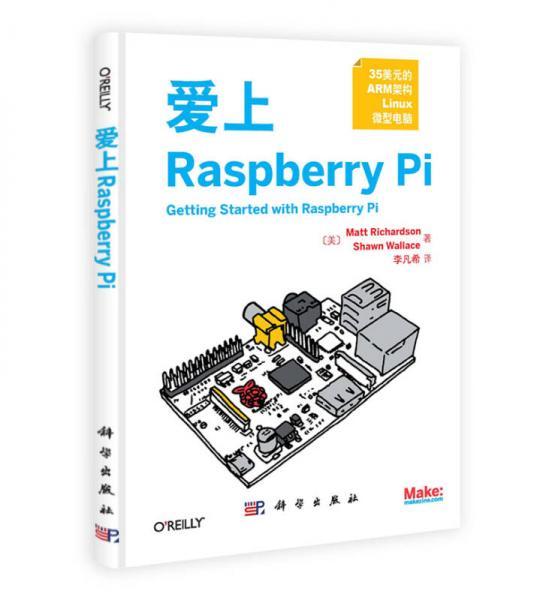 爱上 Raspberry Pi