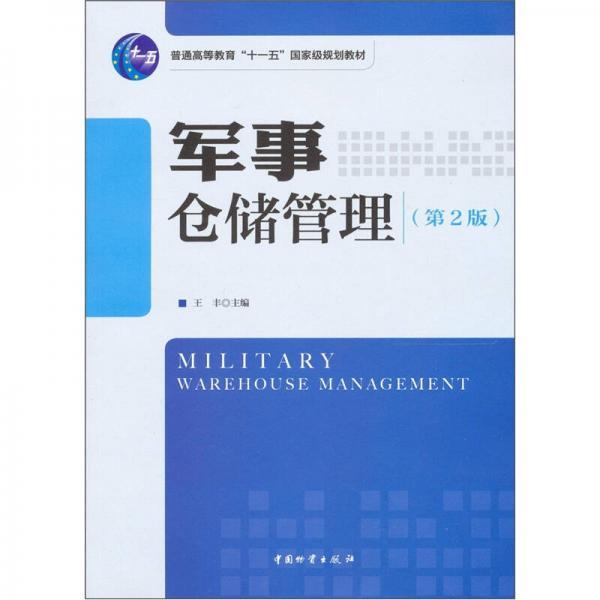 """普通高等教育""""十一五""""国家级规划教材:军事仓储管理(第2版)"""