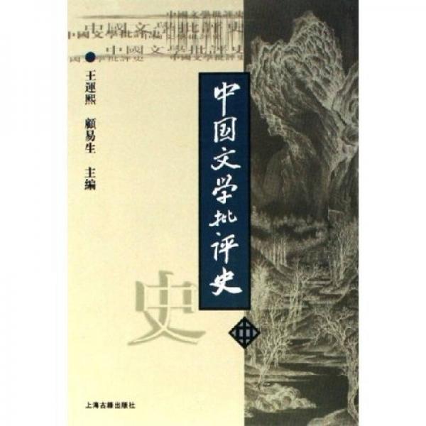 中国文学批评史(中)