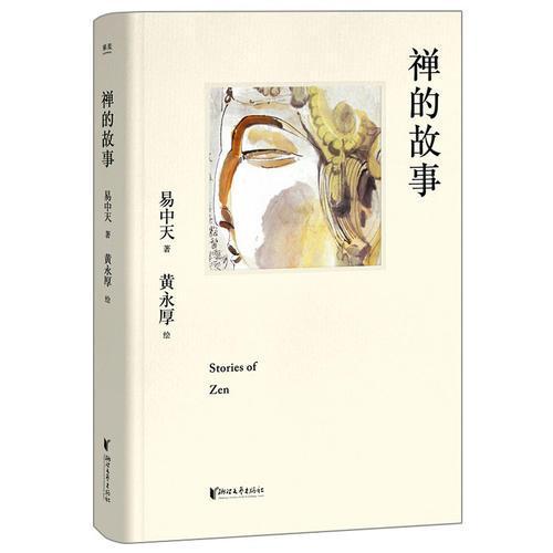 禅的故事(易中天说禅十七讲。阐释禅之美、禅之奥。国画大师黄永厚传世佳作全彩四色印刷,精装典藏。)