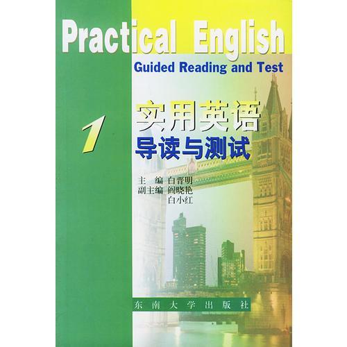 实用英语导读与测试(共2册)