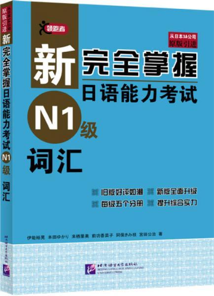 新完全掌握日语能力考试N1级词汇