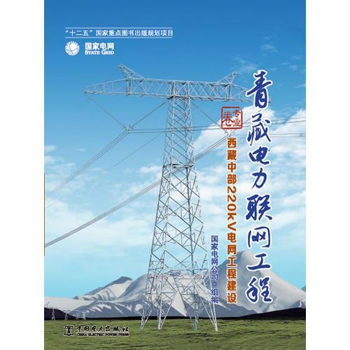 《青藏电力联网工程 专业卷 西藏中部220kV电网工程建设》