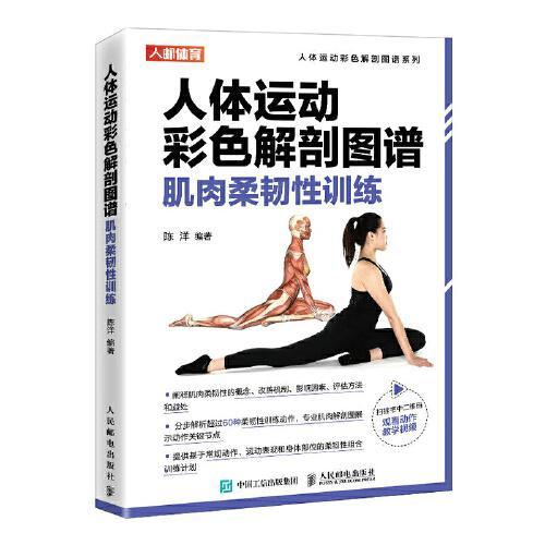 人体运动彩色解剖图谱 肌肉柔韧性训练