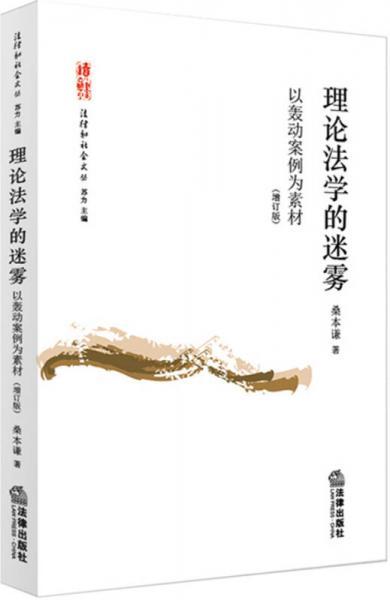 理论法学的迷雾:以轰动案例为素材(增订版)