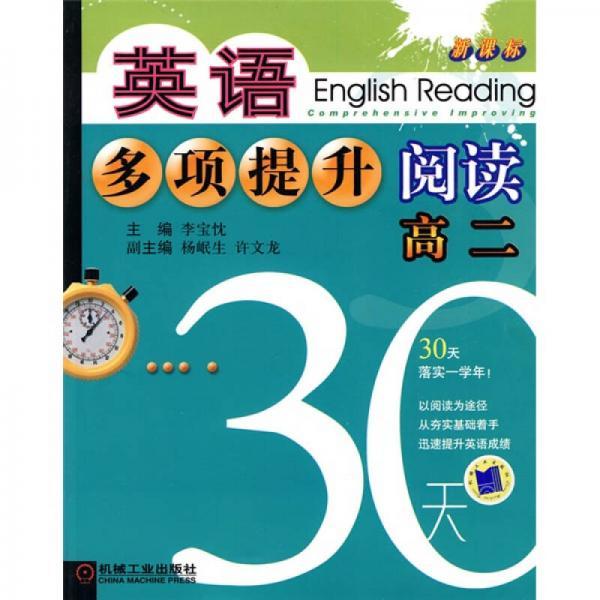 30天英语多项提升阅读:高2