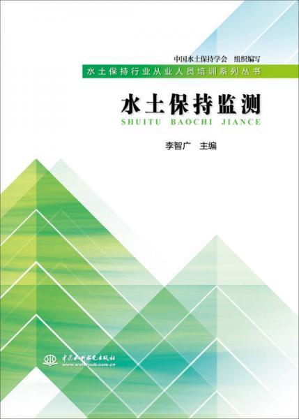 水土保持监测/水土保持行业从业人员培训系列丛书