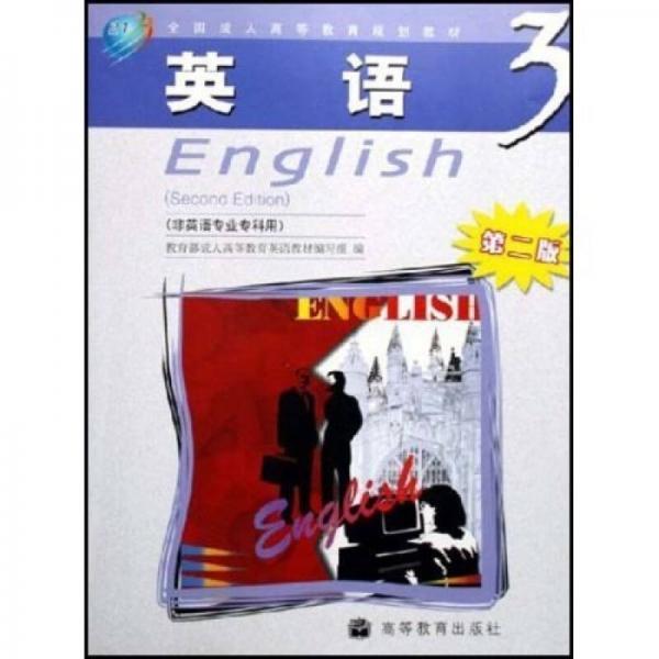 全国成人高等教育规划教材:英语3(非英语专业专科用)