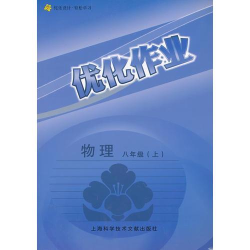 新版优化作业 物理 八年级 上册(上海专用)