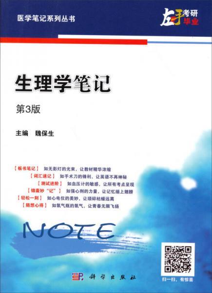 医学笔记系列丛书:生理学笔记(第3版)