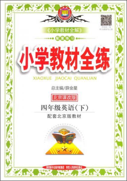 小学教材全练 四年级英语 下 北京课改版 2015春