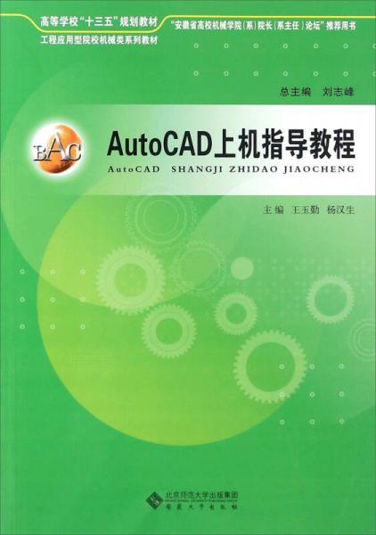 AutoCAD上机指导教程