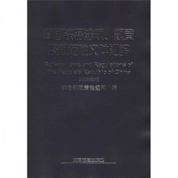 中国铁路法规、规章及规范性文件汇编(2008版)