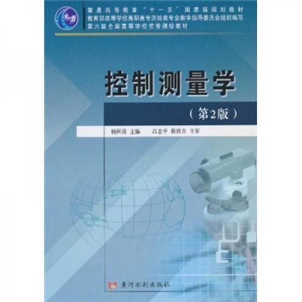"""普通高等教育""""十一五""""国家级规划教材:控制测量学(第2版)"""
