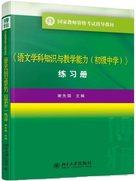 语文学科知识与教学能力(初中 练习册)