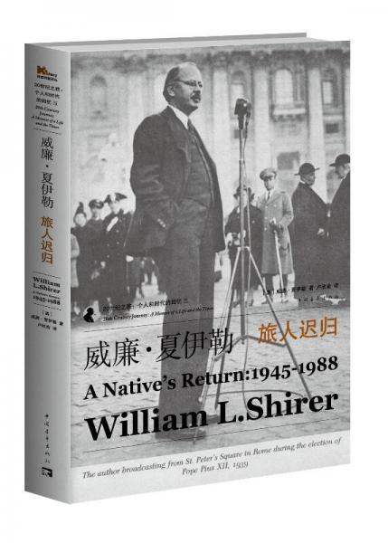 威廉·夏伊勒的二十世纪之旅III:旅人迟归