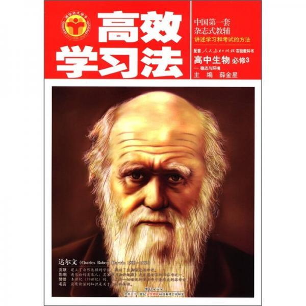 清华北大学子·高效学习法:高中生物(稳态与环境)(必修3)(人教实验版)