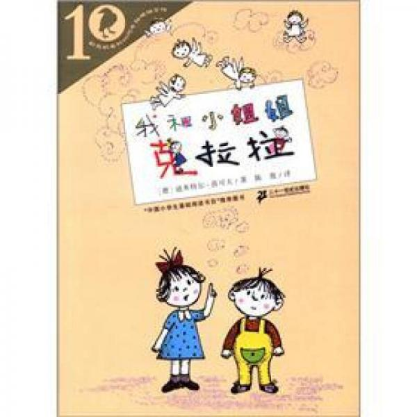 彩乌鸦系列:我和小姐姐克拉拉(10周年版)