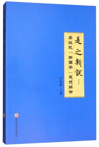 """是之新说:李继凯""""新国学""""思想解析"""