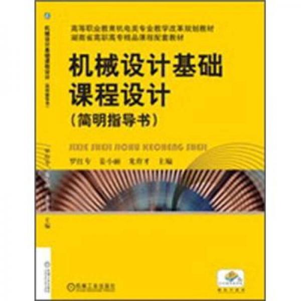 机械设计基础课程设计(简明指导书)