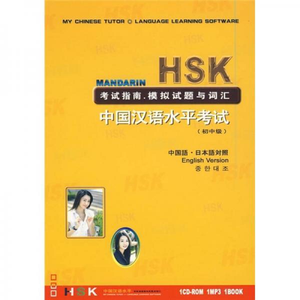 HSK中国汉语水平考试(初中级)