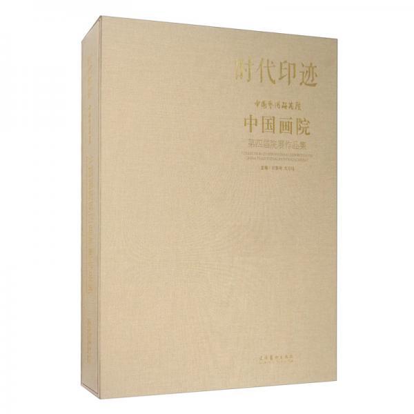 时代印迹:中国艺术研究院中国画院第四届院展作品集