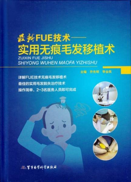 最新FUE技术实用无痕毛发移植术