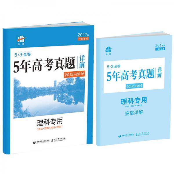 理科专用(语文+理数+英语+理综)/53金卷 5年高考真题详解2012-2016 2017版一线名卷