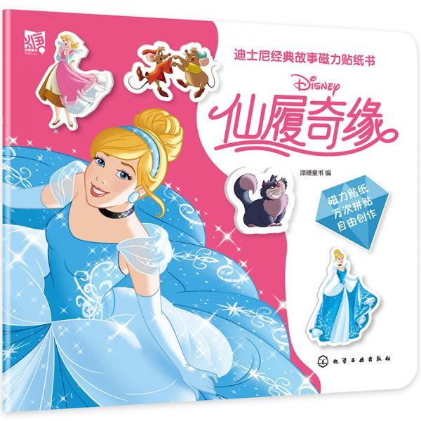 3-6岁迪士尼经典故事磁力贴纸书:仙履奇缘