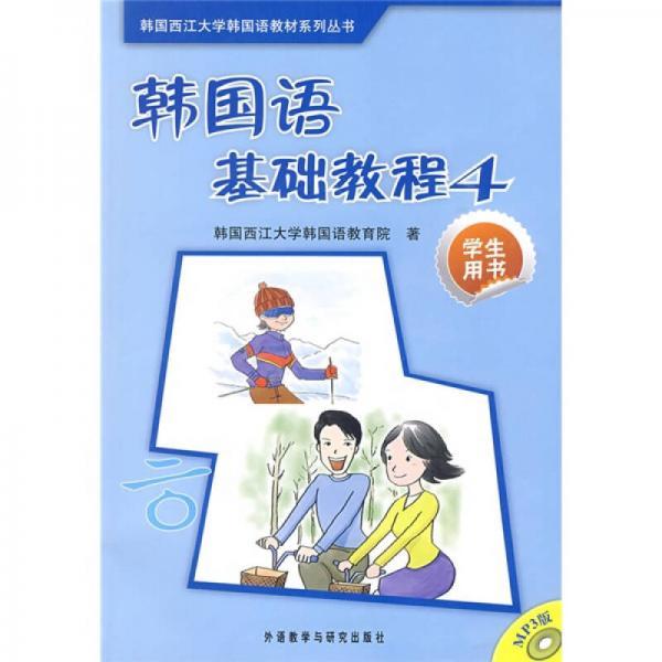 韩国西江大学韩国语教材系列丛书·韩国语基础教程4:学生用书