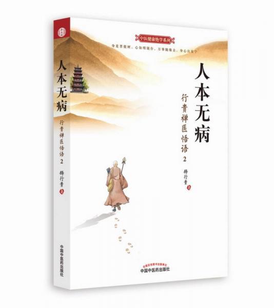 人本无病:行贵禅医悟语(2)